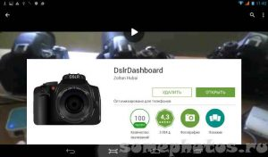 Explay_Hit_3G_dslrdashboard_42-22