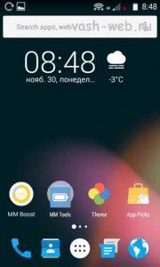 Screenshot_2015-11-30-08-48-27